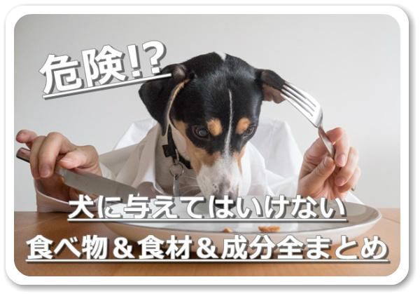 は 食べ物 に いけない あげ 犬 て